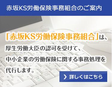 赤坂KS労働保険事務組合のご案内