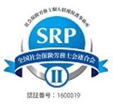 SRP II 認証を取得いたしました。